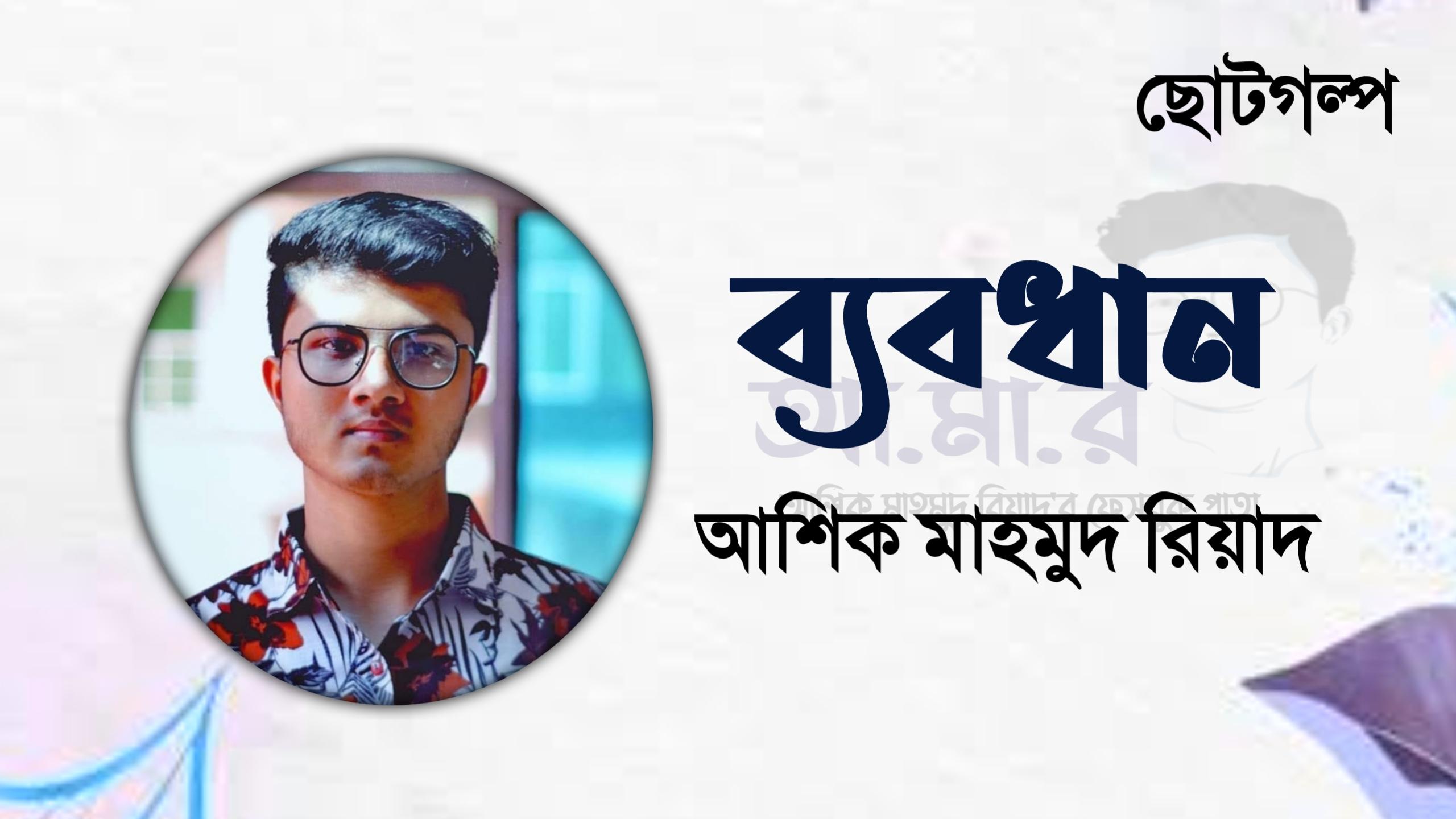 গল্প – ব্যবধান / আশিক মাহমুদ রিয়াদ