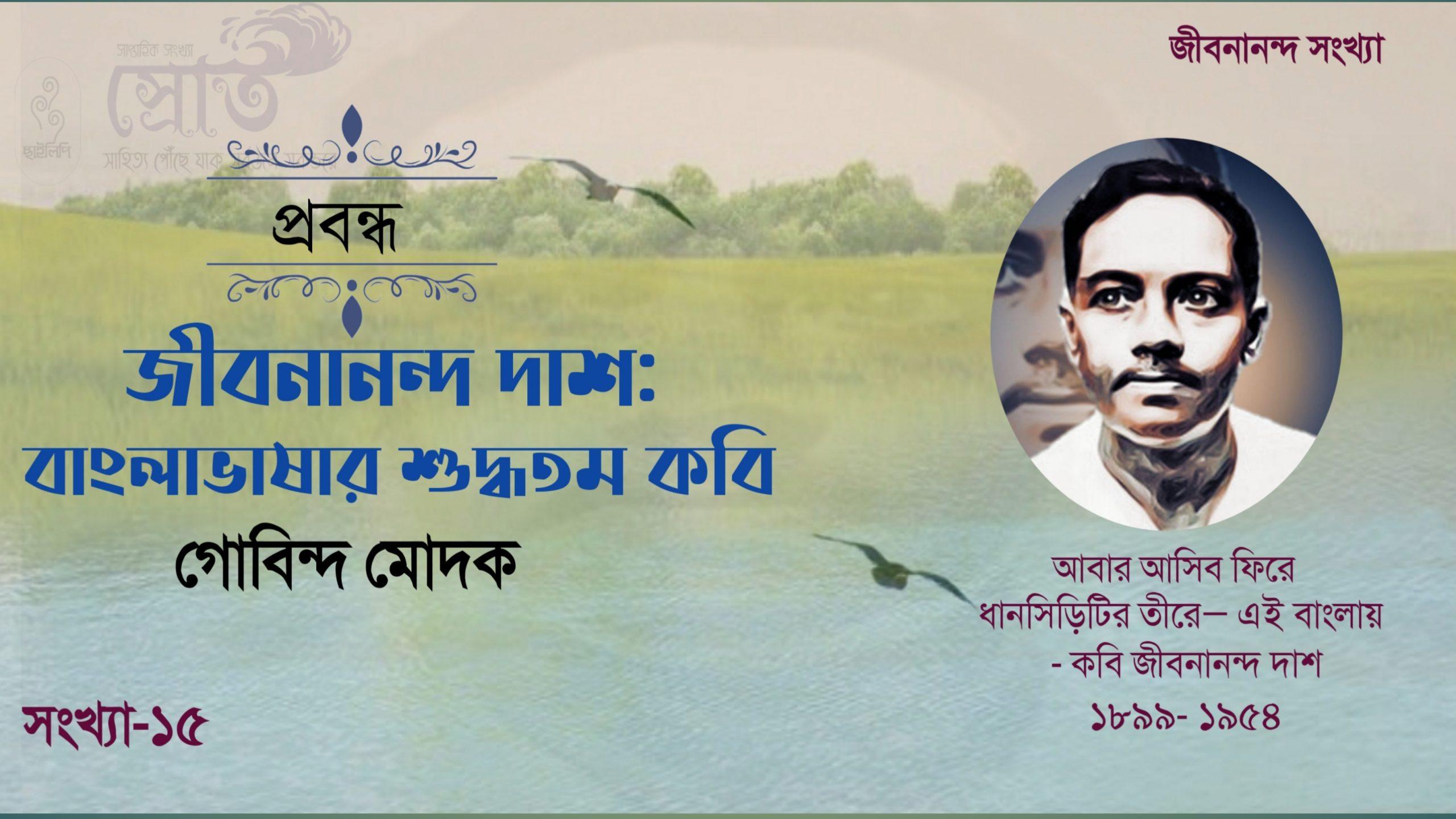 জীবনানন্দ দাশ : বাংলাভাষার শুদ্ধতম কবি