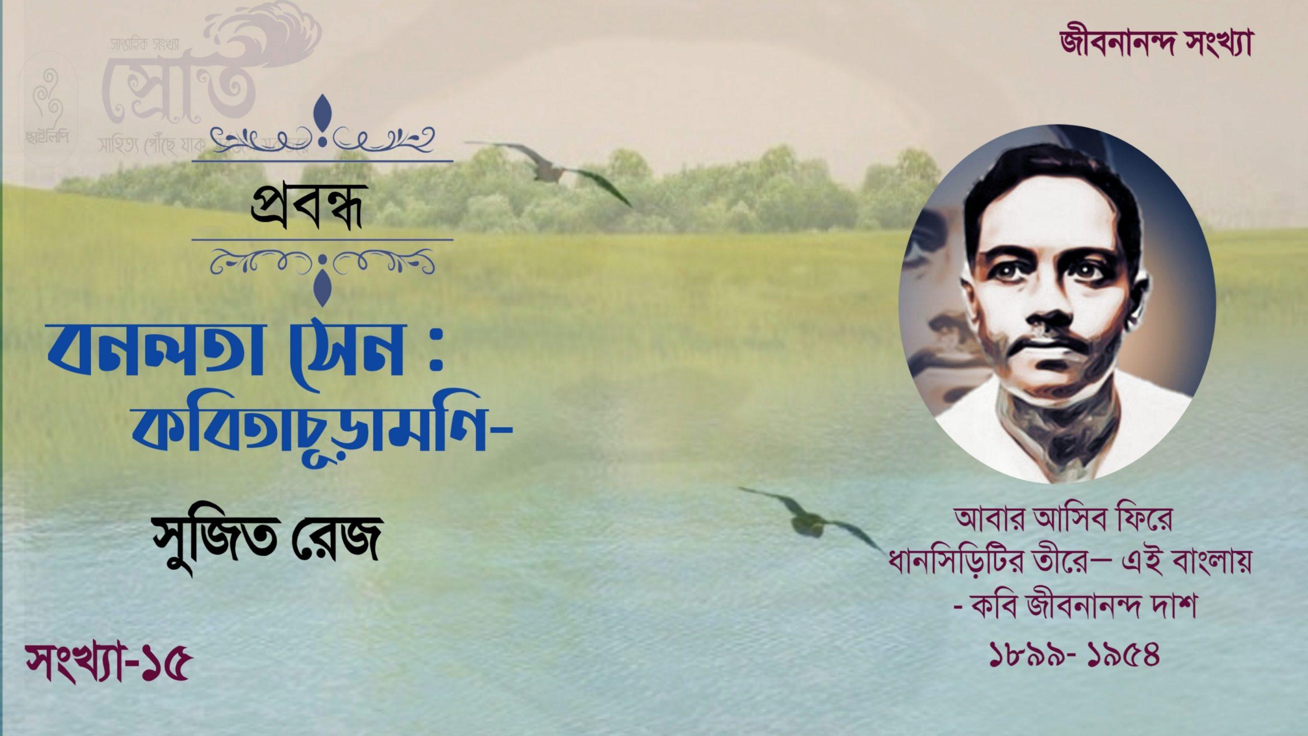 বনলতা সেন : কবিতাচূড়ামণি