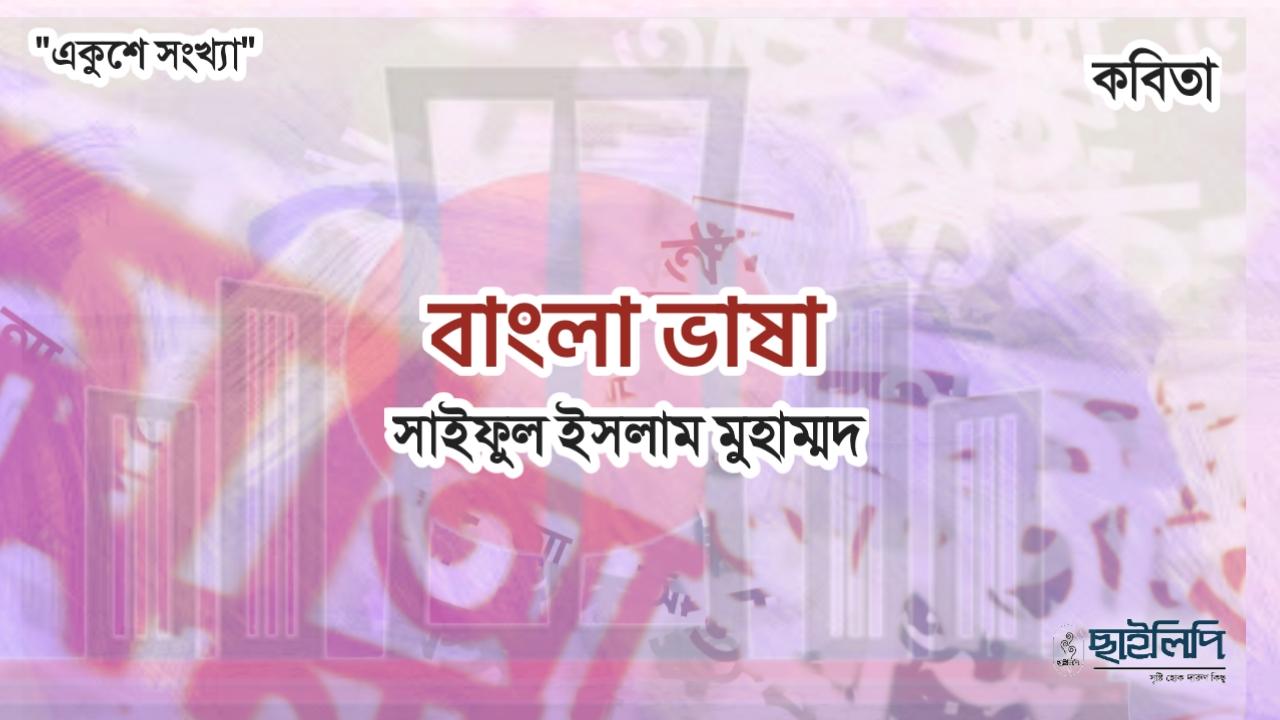কবিতা- বাংলা ভাষা