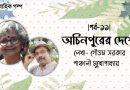 অচিনপুরের দেশে: একাদশ পর্ব