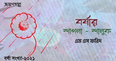 বর্ষারশাপলা-শালুক
