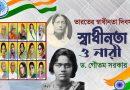 প্রবন্ধ: স্বাধীনতা ও নারী   ড. গৌতম সরকার